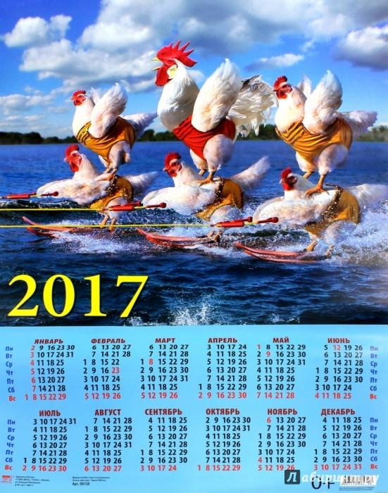 ПРОДАЖА! Календари-магниты на 2017г.