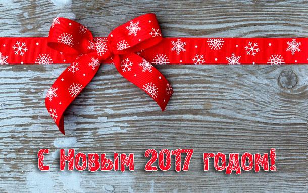 Дорогие друзья, поздравляю Всех с Наступающим Новым годом!!!