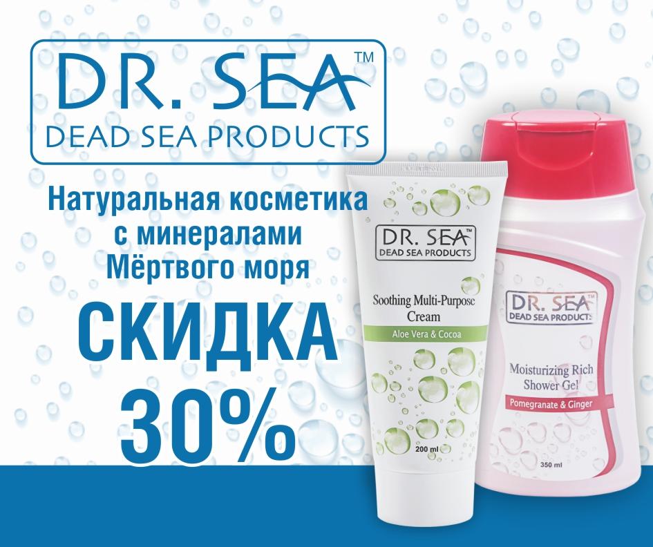 Живительная сила Мёртвого моря - высокоэффективные средства от Dr.Sea! Акция 1+1! Сбор No10