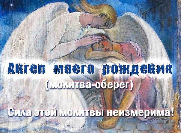 МОЛИТВА - АНГЕЛ МОЕГО РОЖДЕНИЯ