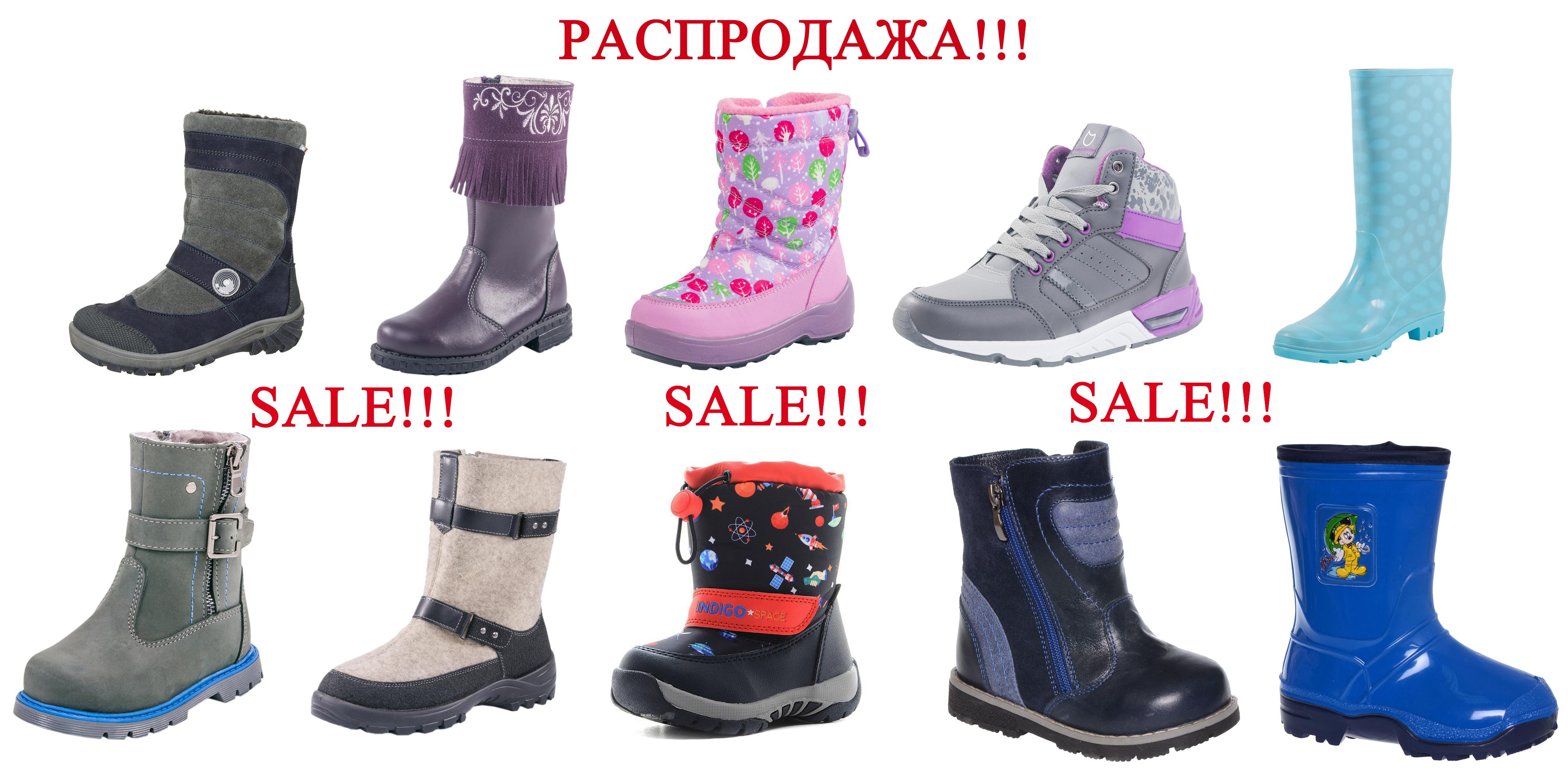 Распродажа обуви! Собираем 7 дней. Детская и подростковая обувь популярных марок (Ко*тофей, ТО*М, Ска*зка и др.) в одном месте. Выкуп 9