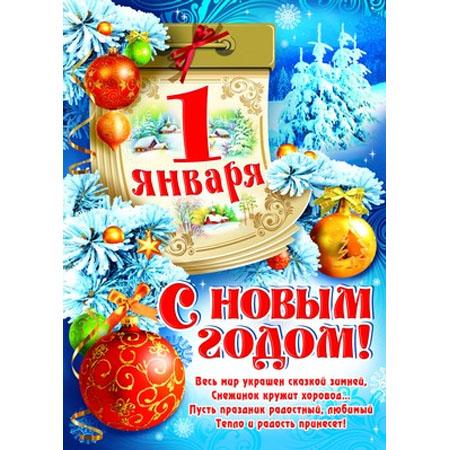 Новогодние поздравление с 1 годом