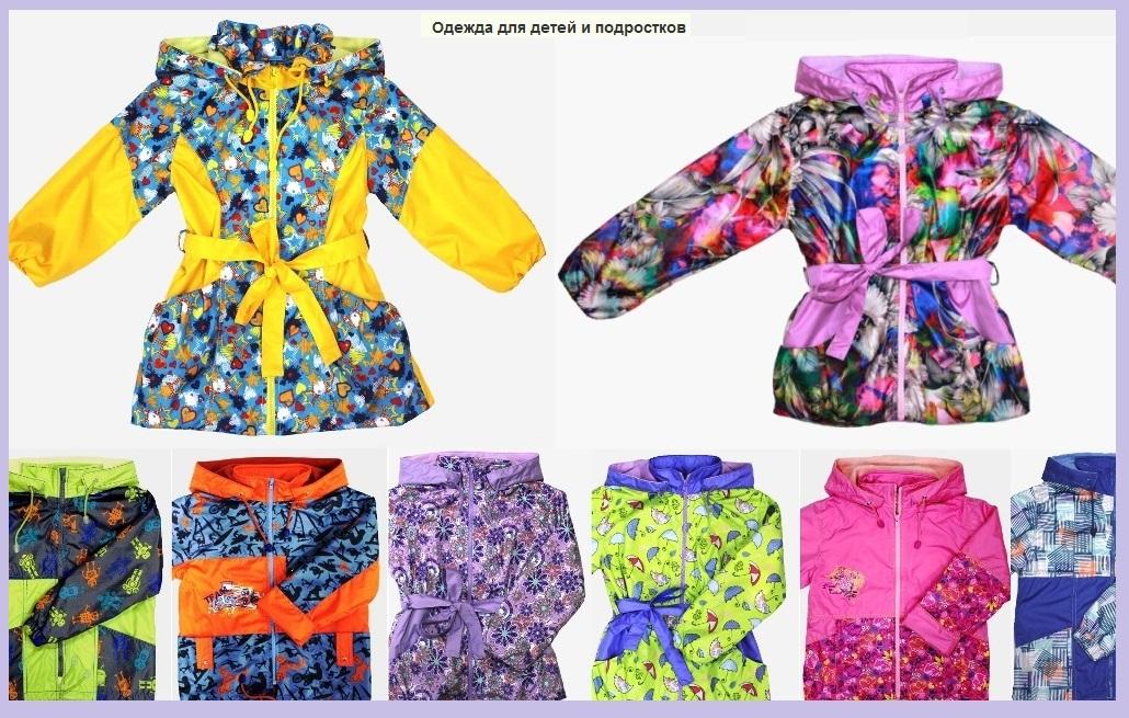 Верхняя одежда для детей! Куртки, плащи, брюки, п/комбинезоны. Без рядов! Гарантия цвета! Готовимся к весне.