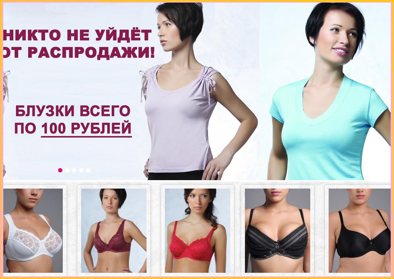 Нижнее бельё от 150 руб. Женский трикотаж - платья, туники, блузки, брюки. Цены приятно удивят. Распродажа от 100 руб!
