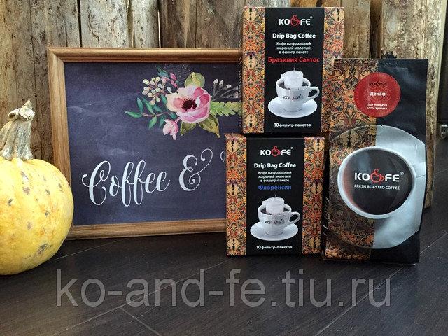 KO&FE - лучший кофе из возможных! New! - новый уникальный продукт Drip Bag Coffee - кофейный DRIP-пакет!