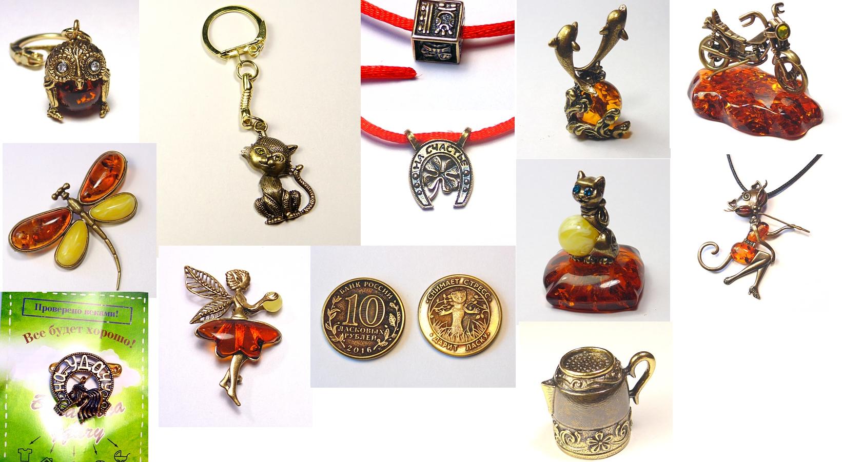 Невероятной красоты сувениры из латуни и бронзы с ювелирными вставками.Сувениры,подвески,брелки,броши,оберег красная нить с талисманом,монеты,кошельковые обереги.Здесь найдете все,что можно купить для души и в подарок.И цены вас не огорчат