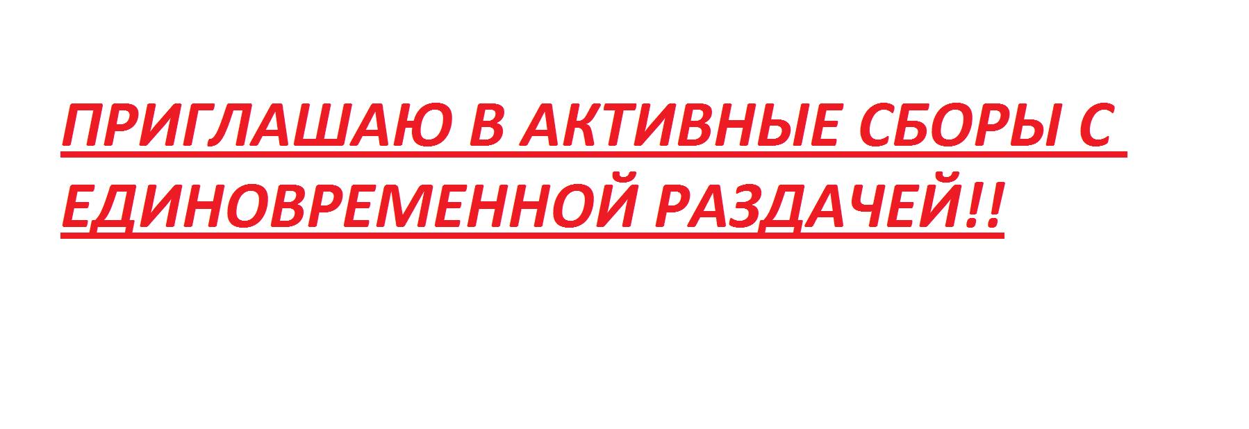 ПРИГЛАШАЮ В СБОРЫ С ЕДИНОВРЕМЕННОЙ РАЗДАЧЕЙ!!!