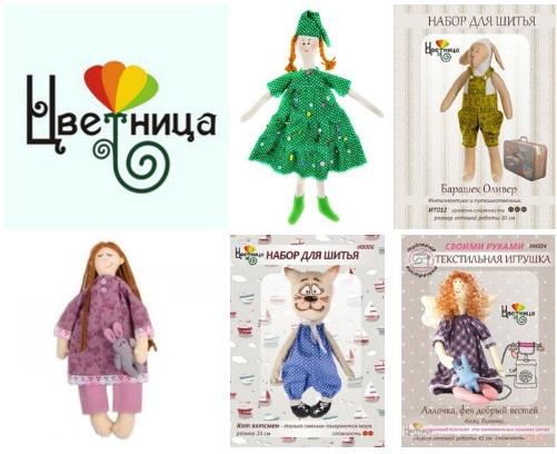 Сбор заказов. Цветница-наборы для шитья игрушек, текстильных кукол Тильда и по авторским выкройкам
