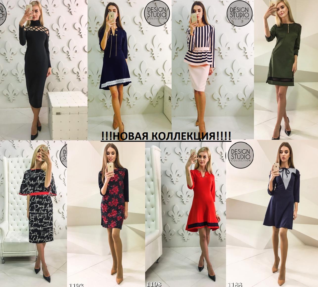 ВСТРЕЧАЙТЕ НОВУЮ КОЛЛЕКЦИЮ!!!!!Коллекция женской одежды от фирмы D*S*C.Красиво,стильно,модно и совсем недорого.В3
