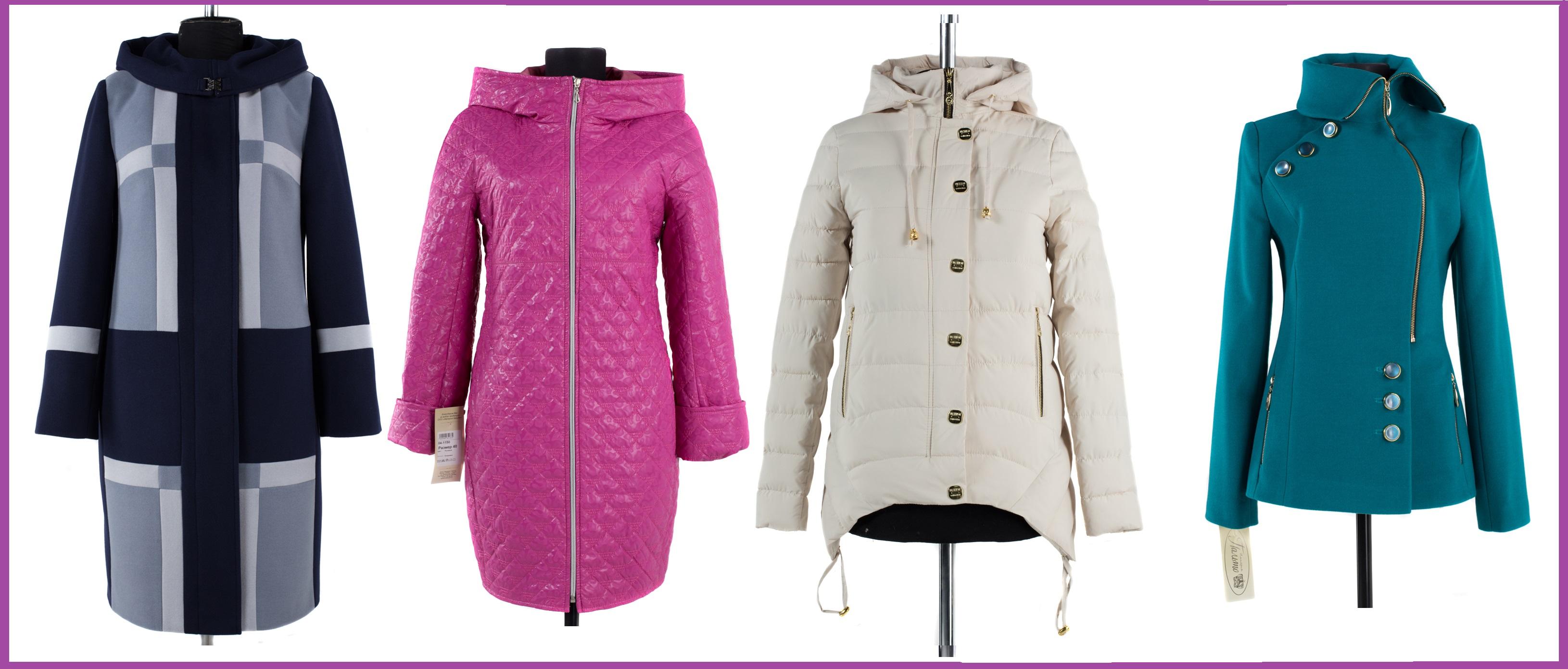 Женская верхняя одежда! Пальто, куртки, пуховики, ветровки, плащи от 40 до 66 размера. Без рядов! Гарантия по цвету. В
