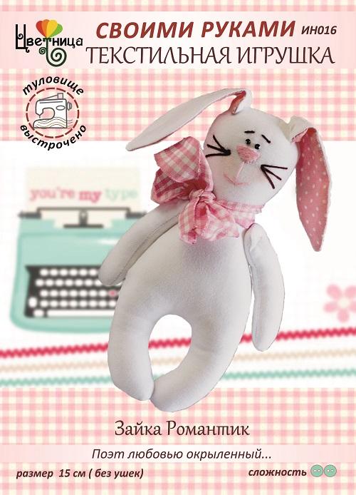 Завтра СТОП по сбору Цветница-наборы для шитья игрушек, текстильных кукол Тильда и по авторским выкройкам от 115р! Раздачи перед 8 марта