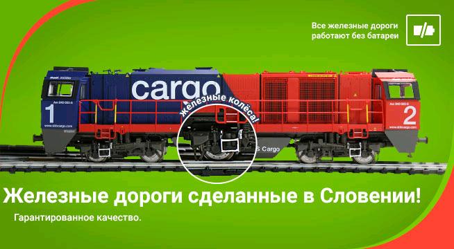 Детские железные дороги M*e*h*a*n*o. Качественная железная дорога – игрушка, которая надолго перенесет Вас и Вашего ребенка в увлекательный мир железнодорожного моделизма.
