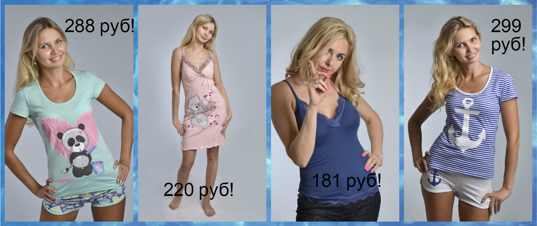 Качественный и недорогой женский трикотаж! Чудные комплекты, пижамки, майки и не только от 181 руб!