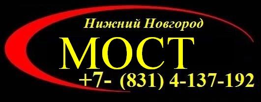 Междугороднее такси  (831)4-137-192 по Нижегородской области и России