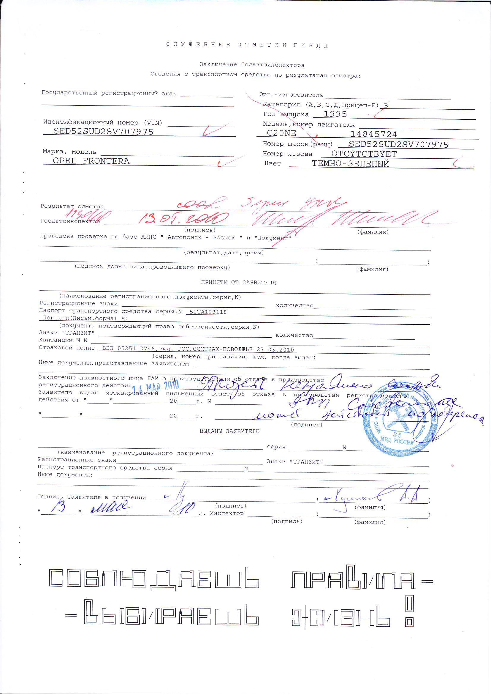 бланк договор купли-продажи автомобиля 2013 распечатать