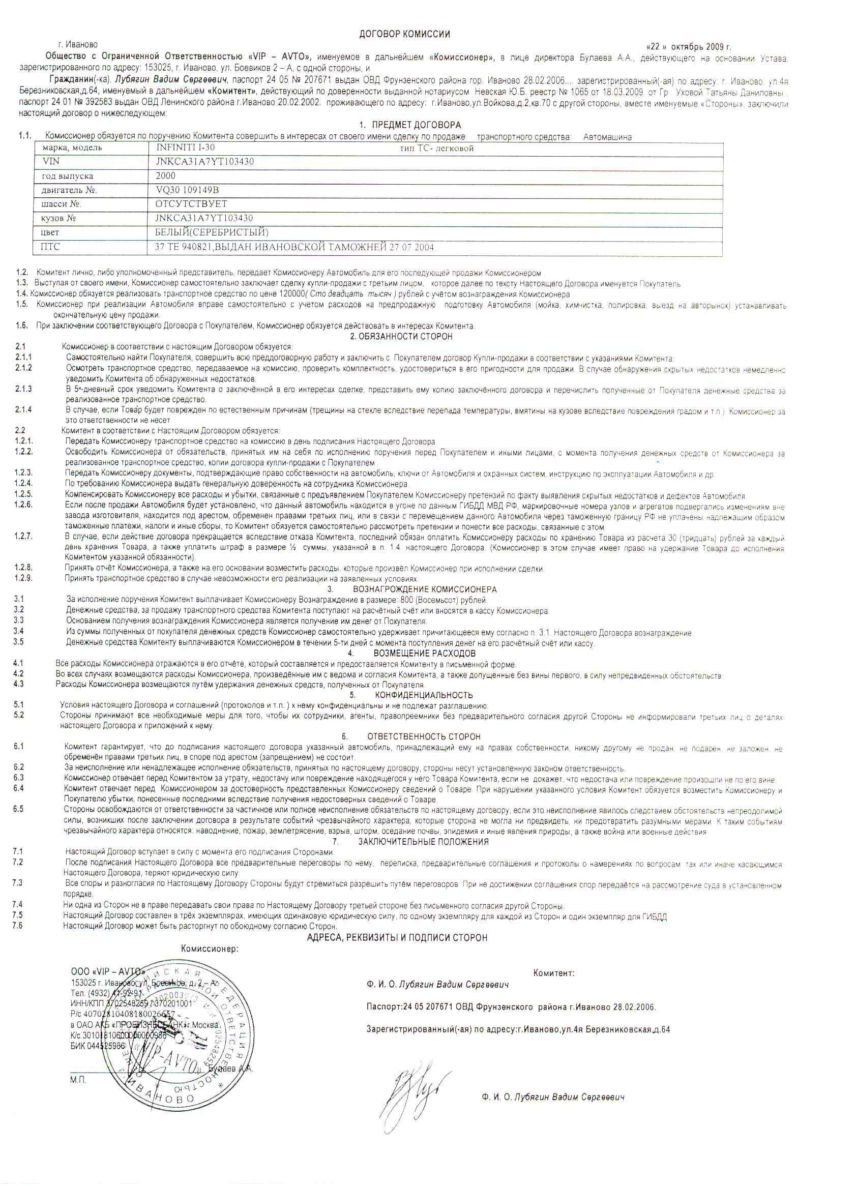 договор купли продажи автомобиля бланк 2012 word