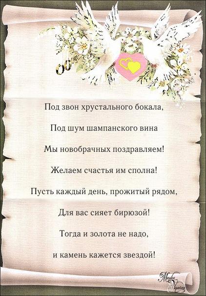Тексты поздравлений к свадьбе от родителей