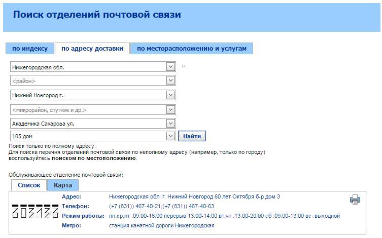 Подольск Львовский почтовый индекс 140992 Адрес