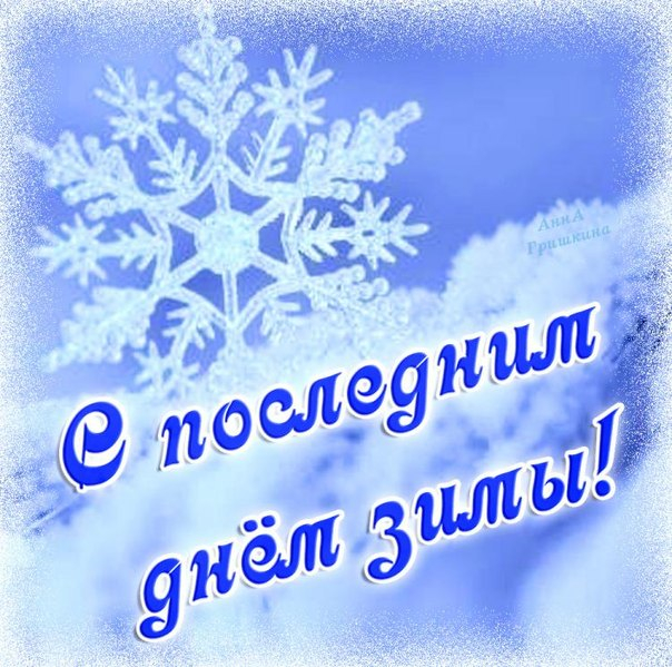 Поздравления с последним днём зимы