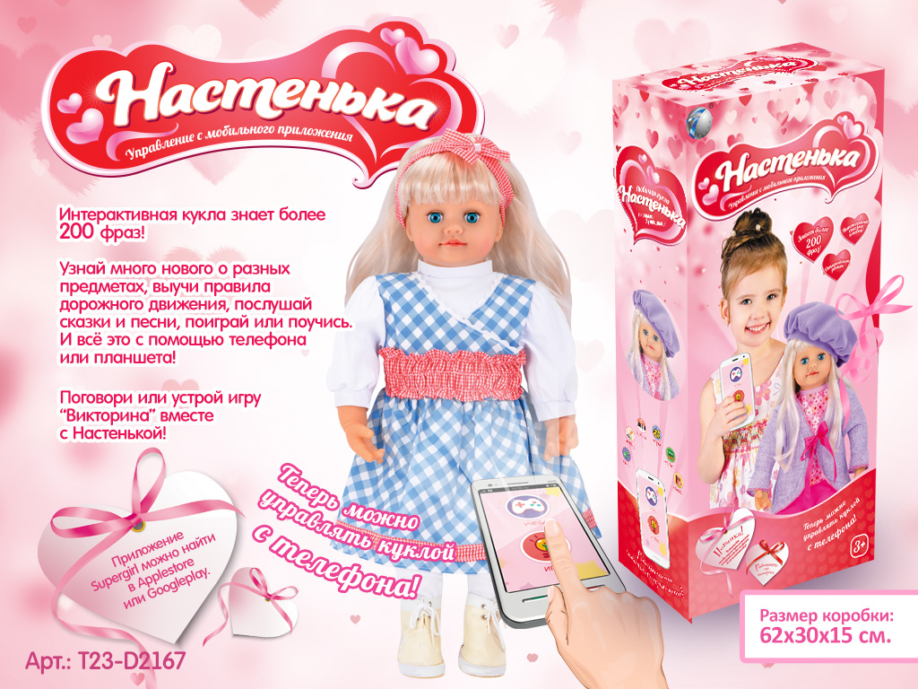 Большие куклы из картона