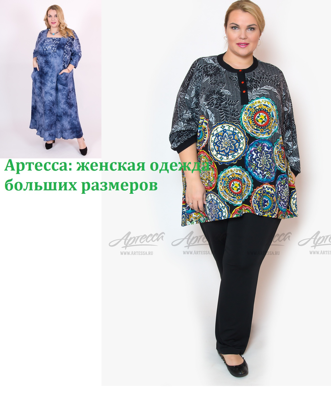 Артесса Женская Одежда Больших Размеров С Доставкой