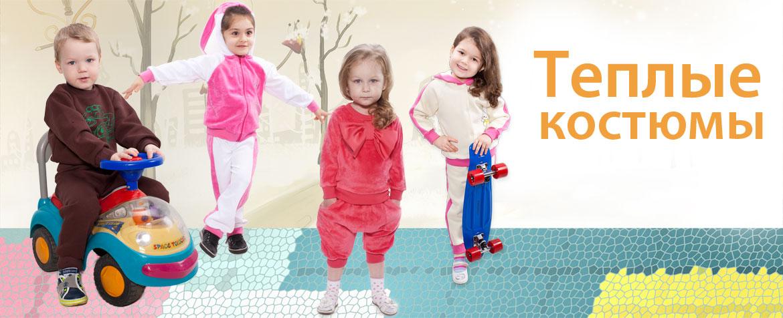 Чебурино Детская Одежда Оптом