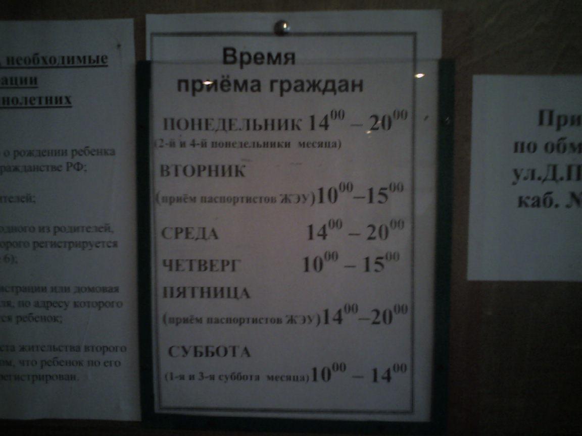 мировой суд обнинск график работы