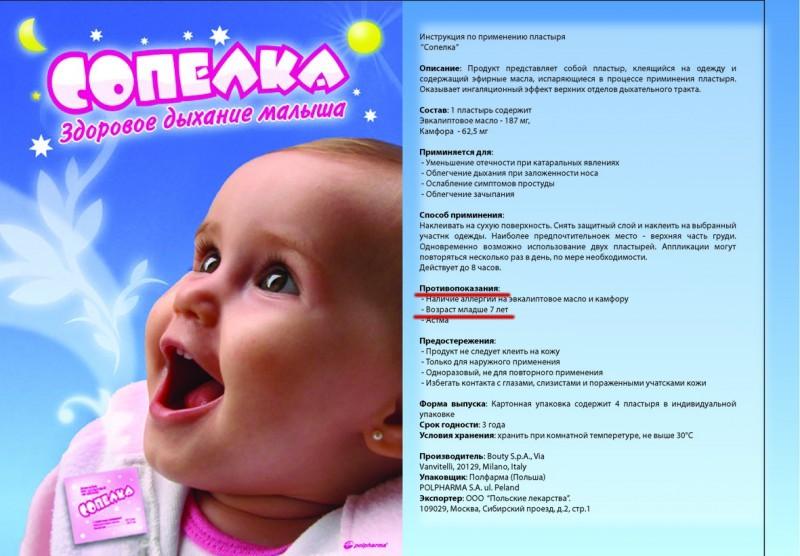 Лимфомиозот для детей-инструкция по применению