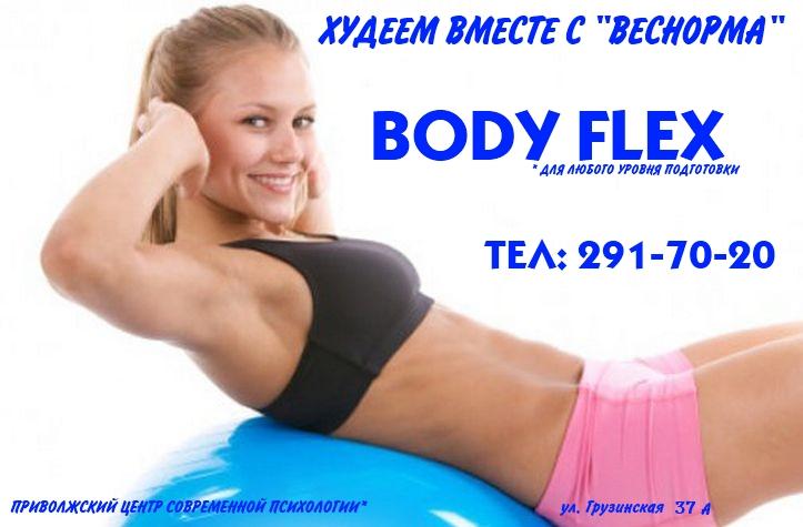 Как похудеть с бодифлекса