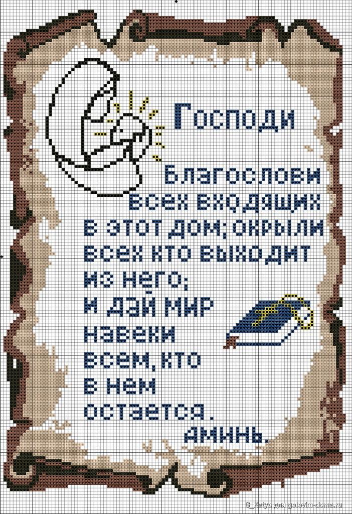 Вышивка с текстом схемы