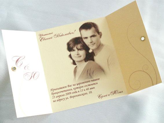 Приглашение на свадьбу своими руками из фото
