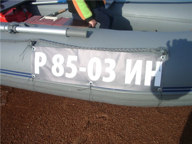 стандарт надписей на лодке