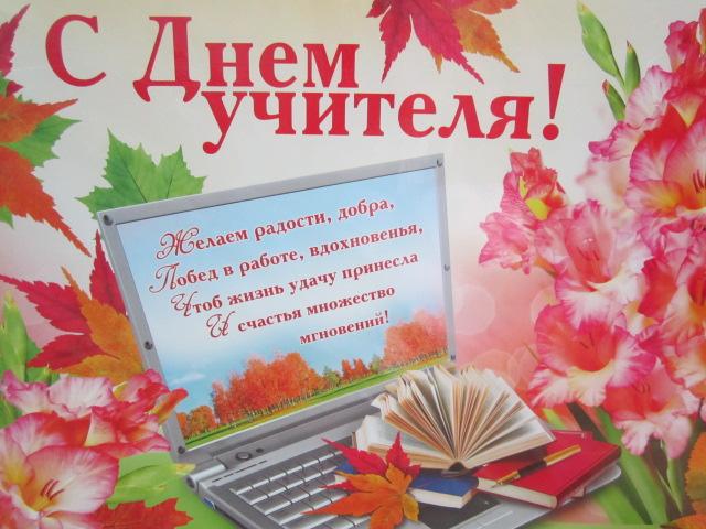 Поздравление ко дню учителя на казахском 17