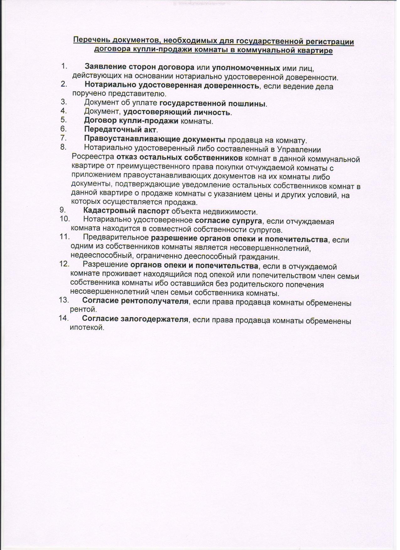 Нотариус города Ликино-Дулёво Ивкина Наталья Викторовна