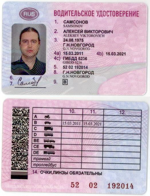 обозначения в водительском удостоверении нового образца - фото 10
