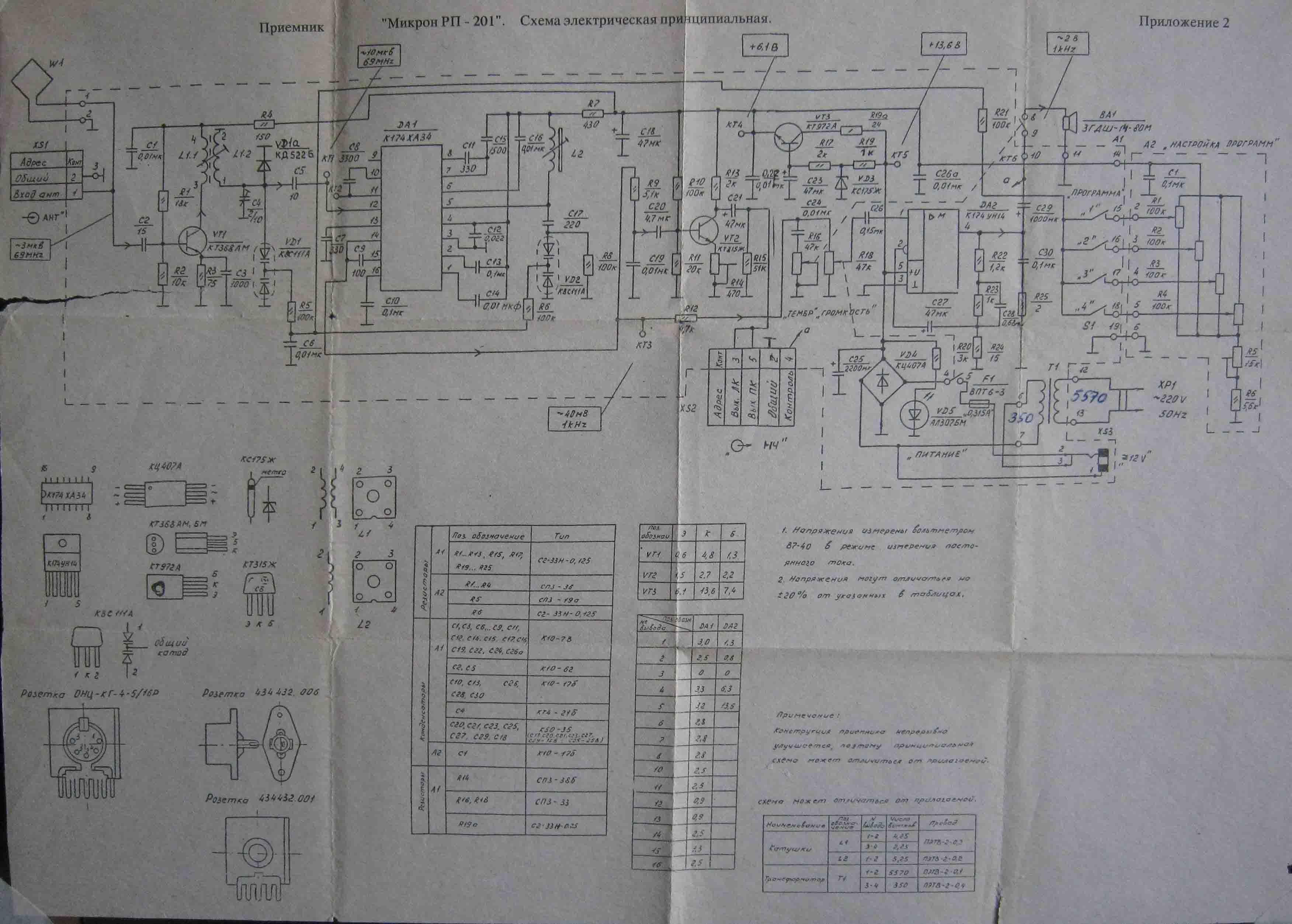 схема радиоприемника кварц 401