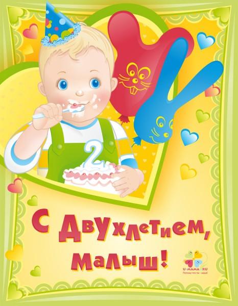 Поздравление сыну на 1 годик