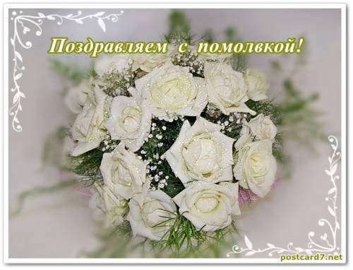 Поздравления с помолвки подругу