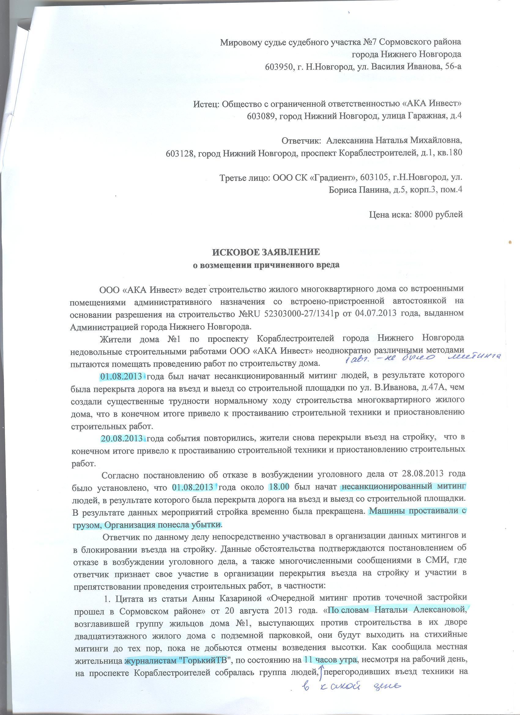 Макаров к.к. обратился с исковое заявление к трейдеру