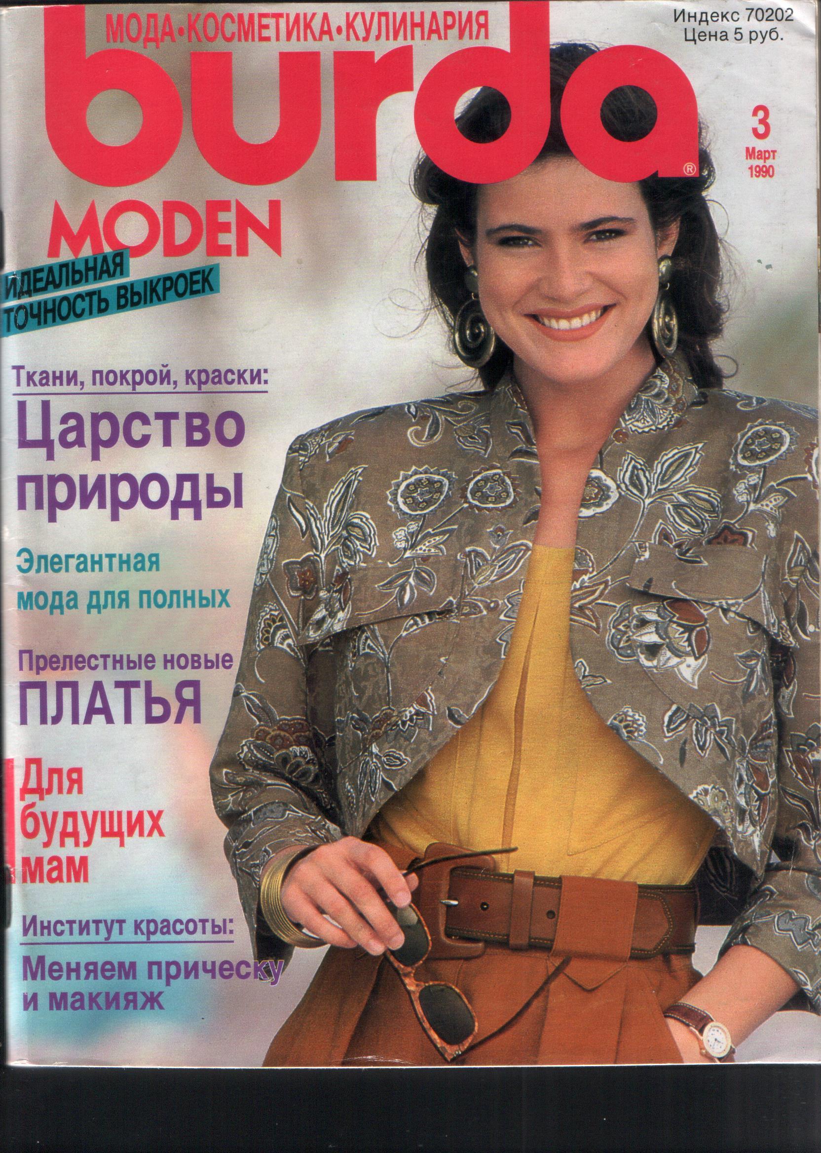 Журнал Бурда Моден 1990 Годов