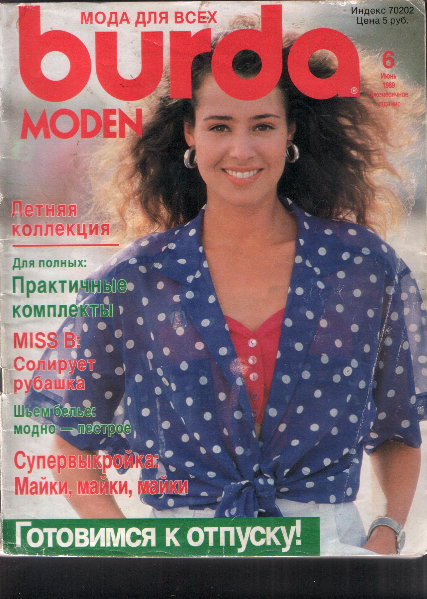 журнал бурда 60-х годов