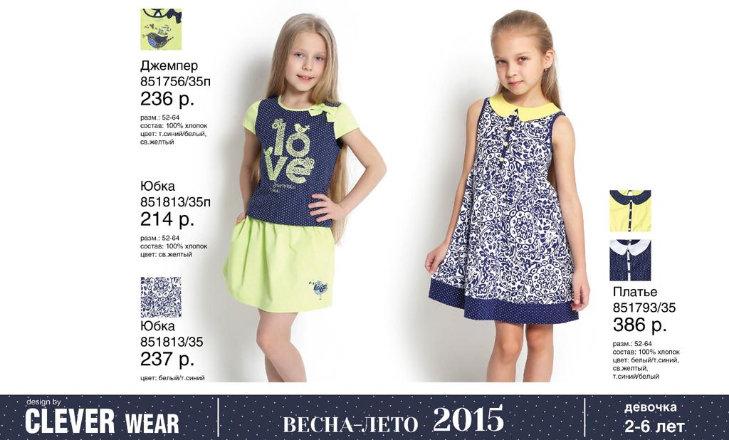 Интернет Магазин Женской Детской Одежды Доставка