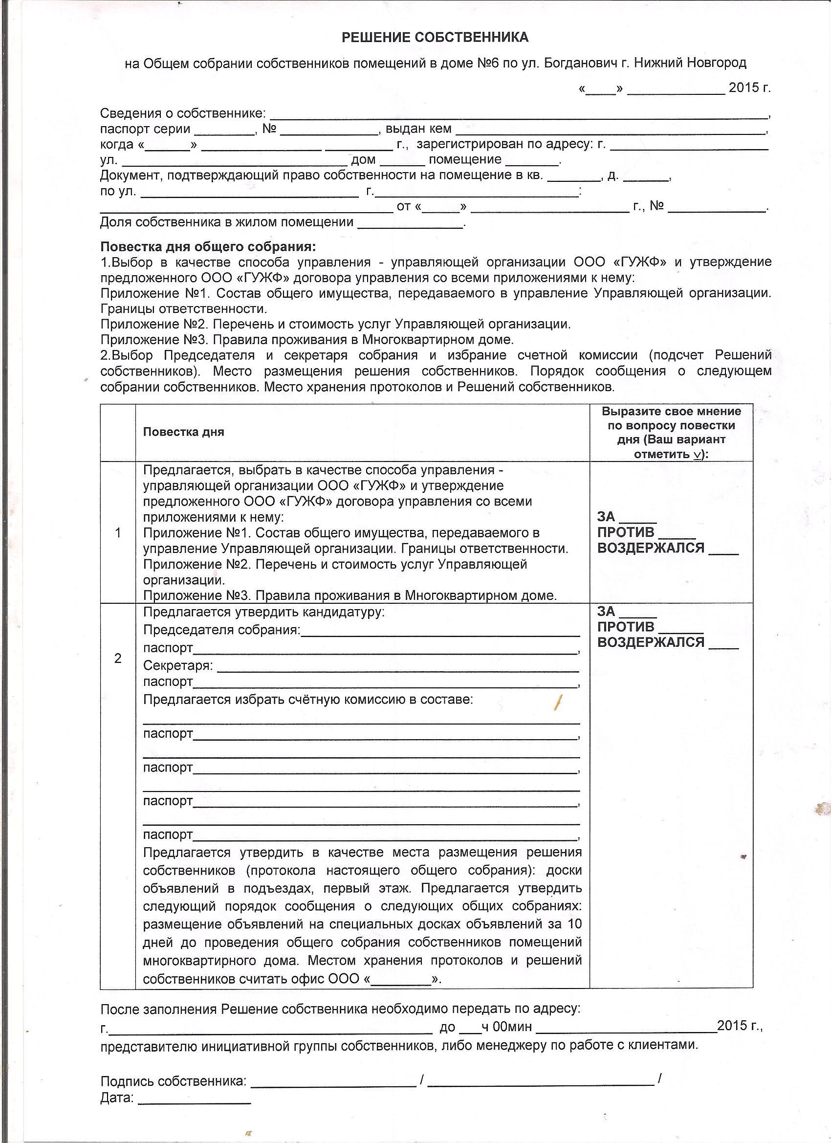 подача данных за воду бланк москва