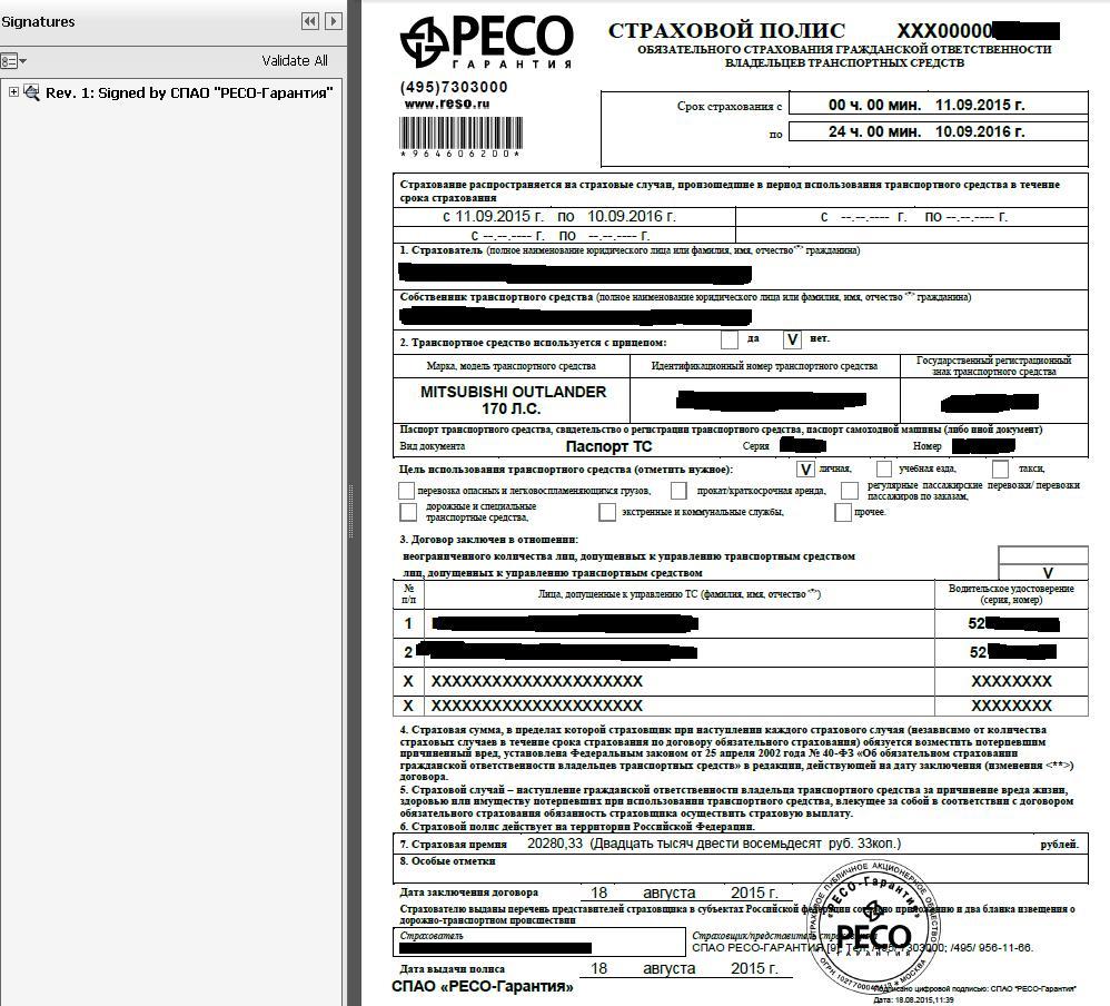 Как сделать электронную страховку в ресо 597
