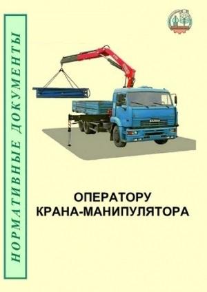 должностная инструкция оператора кму