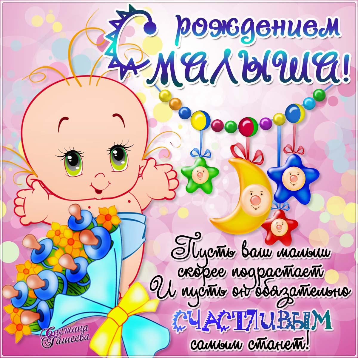 Поздравление рождением ребенка мальчика