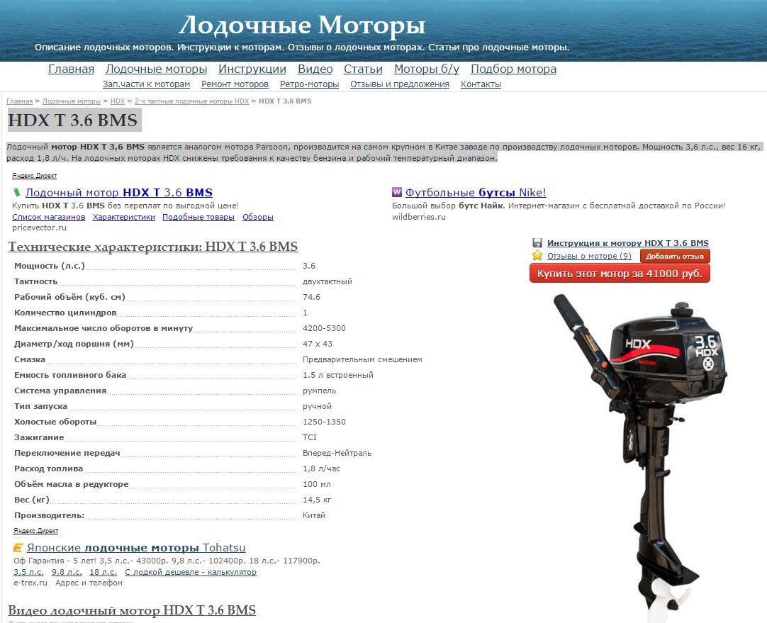 купить инструкции на лодочные моторы