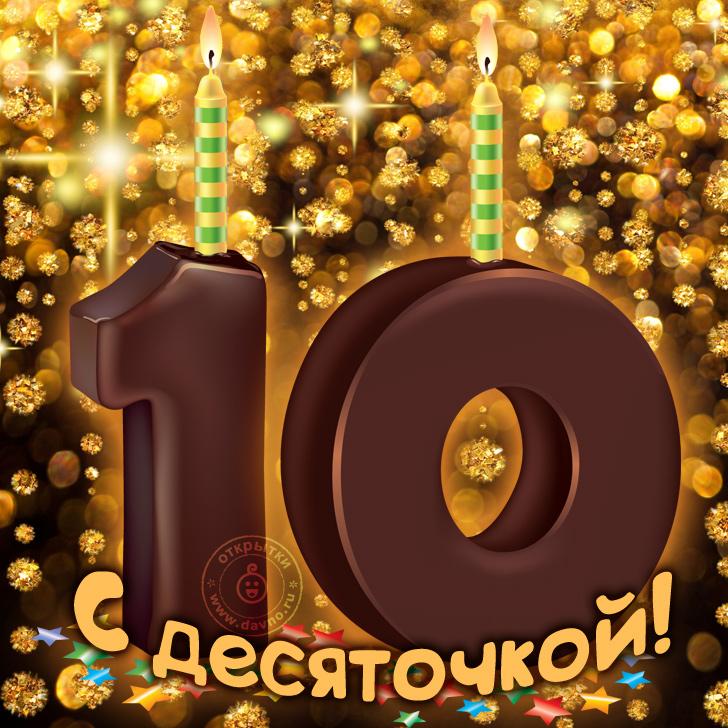Поздравления с днем рождения с 10 летием племянника