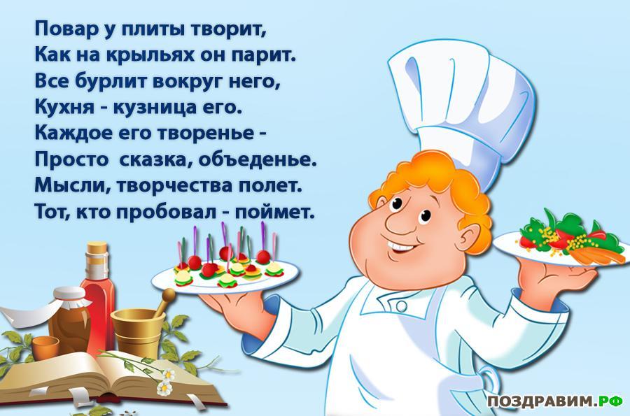 Поздравления с днем повара для детского сада