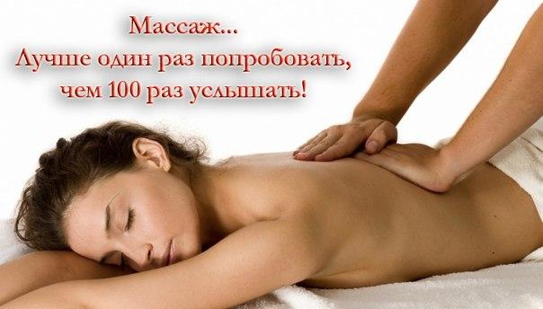 массаж реклама образец - фото 6